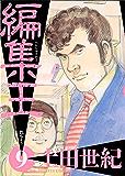編集王(9) (ビッグコミックス)