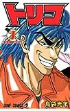 トリコ 1 (ジャンプコミックス)