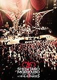 森久保祥太郎 LIVE TOUR ~心・裸・晩・唱~ PHASE5 [DVD]