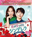 僕が見つけたシンデレラ~Beauty Inside~ BOX2 (コンプリート・シンプルDVD‐BOX5,000円シリー…