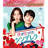 僕が見つけたシンデレラ~Beauty Inside~ BOX2 (コンプリート・シンプルDVD‐BOX5,000円シリーズ)(期間限定生産)