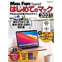Mac Fan Special はじめてのマック 2021 (マイナビムック)