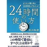 ビジネス書を年に100冊読んでわかった 24時間の使い方 (祥伝社黄金文庫)