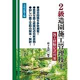 2級造園施工管理技士 施工経験記述対策 【大改訂第1版】 (国家・資格シリーズ 256)