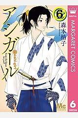 アシガール 6 (マーガレットコミックスDIGITAL) Kindle版