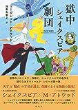 語りなおしシェイクスピア 1 テンペスト 獄中シェイクスピア劇団 (語りなおしシェイクスピア テンペスト)