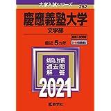 慶應義塾大学(文学部) (2021年版大学入試シリーズ)