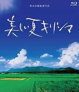 美しい夏キリシマ Blu-Ray BOX【2枚組】