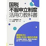 国税不服申立制度 活用の教科書