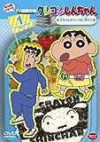 クレヨンしんちゃん TV版傑作選 第12期シリーズ (1) 父ちゃんよりいっぱい歩くゾ [DVD]