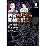 医者を見たら死神と思え (5) (ビッグコミックス)