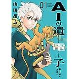 AIの遺電子 Blue Age 1 (少年チャンピオン・コミックス)
