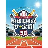 トランペット 野球応援のザ・定番50