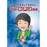これだけは知っておきたい 土田京子の 説き語り 和声法講座