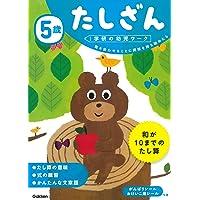 5歳 たしざん (学研の幼児ワーク)