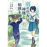 雨の日も神様と相撲を(2) (講談社コミックス月刊マガジン)