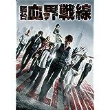 舞台『血界戦線』 [DVD]