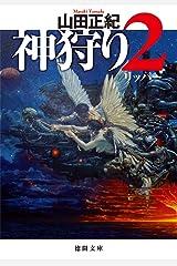 神狩り2 リッパー (徳間文庫) Kindle版