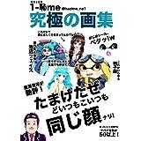 1-恥me 究極()のアートブック