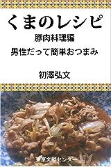 くまのレシピ-豚肉料理編: bears recipe e-book Kindle版