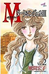 Mエム~ダーク・エンジェルIII~ 2 Kindle版