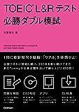 TOEIC L&Rテスト必勝ダブル模試