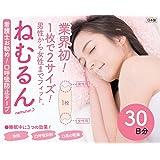 【メディア掲載多数】口呼吸防止テープ ねむるん 30日分 日本製(いびき対策グッズ鼻呼吸促進 口閉じテープ)