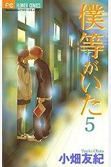 僕等がいた(5) (フラワーコミックス) Kindle版