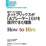 ネットフリックスが「Aプレーヤー」だけを採用できた理由 DIAMOND ハーバード・ビジネス・レビュー論文