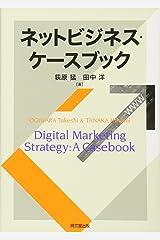 ネットビジネス・ケースブック 単行本(ソフトカバー)