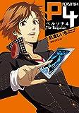 ペルソナ4 The Magician (電撃コミックス)