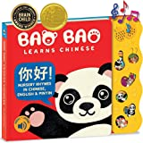 Learn Chinese with Our Sound Book of Nursery Rhymes; Learn Mandarin & Pinyin w/ Our Chinese Books for Kids, Babies, Toddlers