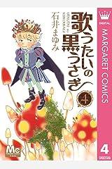 歌うたいの黒うさぎ 4 (マーガレットコミックスDIGITAL) Kindle版