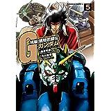 超級!機動武闘伝Gガンダム(5) (角川コミックス・エース)
