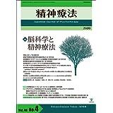 脳科学と精神療法 (精神療法 第46巻第4号)