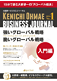 【15分で読む大前研一の「グローバル経済」】大前研一ビジネスジャーナルNo.1【入門編】 (大前研一books(NextPublishing))