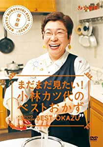 【Amazon.co.jp限定】保存版 まだまだ見たい!小林カツ代のベストおかず [DVD]