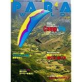 PARA WORLD (パラ ワールド) 2021年4月号