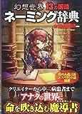 幻想世界13ヵ国語ネーミング辞典