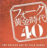 フォーク黄金時代 40-THE GOLDEN AGE OF FOLK SONGS-