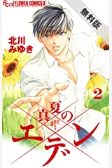 真夏のエデン(2)【期間限定 無料お試し版】 (フラワーコミックスα) Kindle版