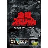 金曜スペシャル/幻の傑作 トリプル・パック [DVD]