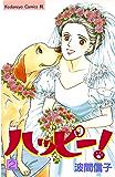 ハッピー!(2) (BE・LOVEコミックス)