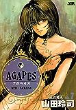 アガペイズ(7) (ヤングサンデーコミックス)