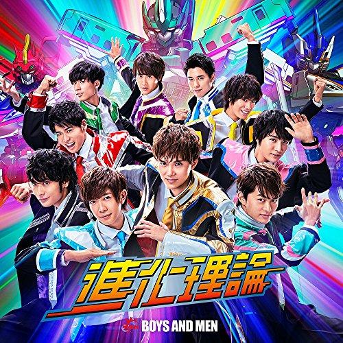 【進化理論/BOYS AND MEN】新幹線変形ロボ シンカリオンOP曲!ジャケット写真公開!の画像
