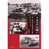 クルスクの戦い 1943-第二次世界大戦最大の会戦 (単行本)