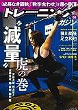 """トレーニングマガジン vol.68 特集:""""減量"""" 虎の巻 (B.B.MOOK1488)"""