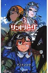 リンドバーグ(3) (ゲッサン少年サンデーコミックス) Kindle版