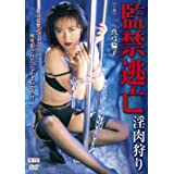 監禁逃亡 淫肉狩り [DVD]
