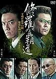 修羅の覇道 [DVD]